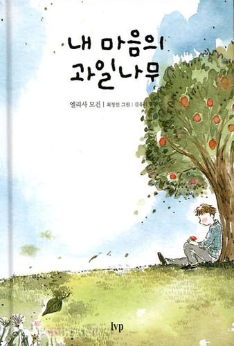 내 마음의 과일나무 - IVP 그림책 시리즈