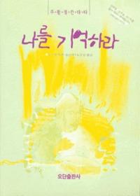 부활절 칸타타 - 나를 기억하라 (악보)