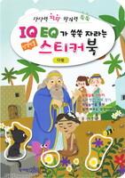 IQ EQ 성경 스티커북 - 다윗
