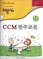 하늘미소 CCM 반주교본 1 (악보)