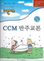 하늘미소 CCM 반주교본 2 (악보)