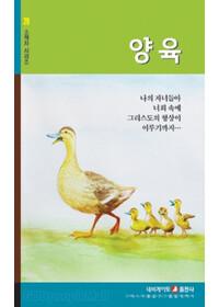 양육 - 네비게이토 소책자시리즈 29