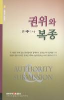 권위와 복종 - 네비게이토 소책자시리즈 31