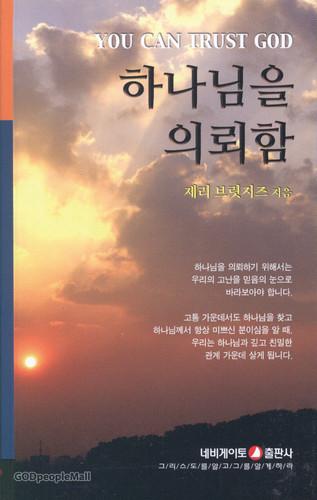 하나님을 의뢰함 -  네비게이토 소책자시리즈 35