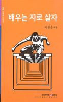 배우는 자로 살자 - 네비게이토 소책자 시리즈 37