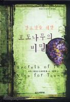 청소년을 위한 포도나무의 비밀