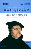 [개정판] 루터의 십자가 신학