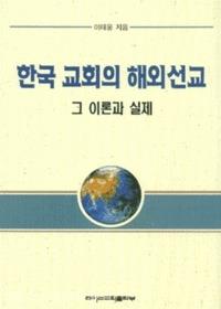 한국 교회의 해외선교 그 이론과 실제