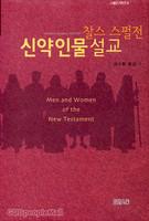 스펄전 신약인물 설교 : 찰스H 스펄전 시리즈8 - 크리스챤신서 94