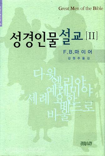 성경인물설교 2 - 크리스챤신서96