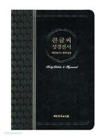 뉴새찬 큰글씨 성경전서 새찬송가 중 합본(색인/무지퍼/검정/NKR73BU)