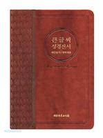 뉴새찬 큰글씨 성경전서 새찬송가 중 합본(색인/무지퍼/브라운/NKR73BU)