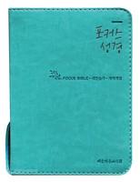 NEW 새찬송가 포커스 성경 초미니 합본 (색인/지퍼/큐트 에메랄드)