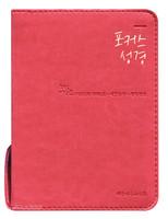 NEW 새찬송가 포커스 성경 초미니 합본 (색인/지퍼/큐트 로즈핑크)