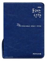 NEW 새찬송가 포커스 성경 초미니 합본 (색인/지퍼/큐트네이비)