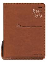 NEW 새찬송가 포커스 성경 초미니 합본 (색인/지퍼/큐트 카멜)
