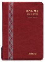 NEW 새찬송가 포커스 성경 중 합본 (색인/지퍼/버건디)
