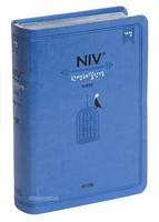 NIV 한영해설성경 소 단본(색인/이태리신소재/무지퍼/하늘색)