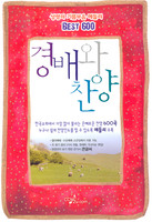 경배와 찬양 - 성령의 기름부음 메들리 BEST600 (스프링 찬양악보집)
