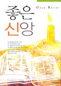 좋은 신앙 - 신앙과 생활 시리즈 48