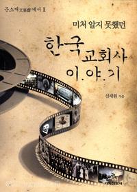 미처 알지 못했던 한국교회사 이야기 - 문소재에서 2