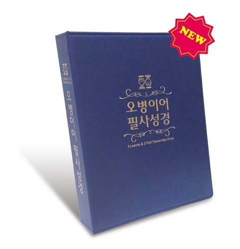 오병이어 필사성경 (바인더/청색)