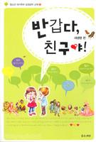 반갑다, 친구야! : 새생명 편 (학생용)- 청소년 새가족부 성경공부 교재 1