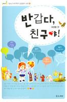 반갑다, 친구야! : 새생활 편 (학생용) - 청소년 새가족부 성경공부 교재 2