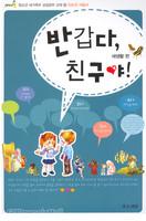 반갑다, 친구야! : 새생활 편 (인도자 지침서) - 청소년 새가족부 성경공부 교재 2