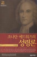 조나단 에드워즈의 성령론 - 조나단 에드워즈 박사학위 논문시리즈1
