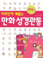 하루만에 꿰뚫는 만화 성경관통(구약편)