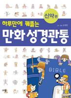 하루만에 꿰뚫는 만화 성경관통(신약편)