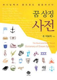 꿈 상징 사전