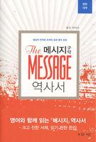 메시지 구약 - 역사서 (영한대역/무선판)