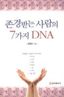 존경받는 사람의 7가지 DNA