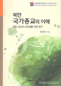 북한 국가종교의 이해