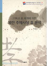 기독교 효 체계에 의한 북한 주체사상 효 분석