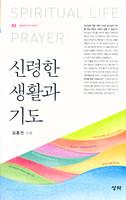 신령한 생활과 기도