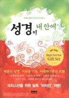 노바 베스트 컬렉션 Gift Set - 내 안에 시리즈 (전3권)