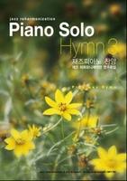 Piano Solo - Hymn 3 (악보)