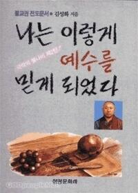 나는 이렇게 예수를 믿게 되었다 : 불교권 전도문서 - 극락의 불나비 제2탄