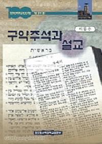 구약주석과 설교