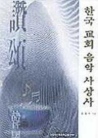 한국 교회 음악 사상사