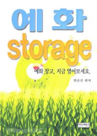 예화 storage