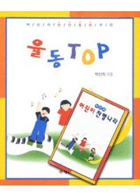 율동TOP (박신자 찬양율동 곡집 & 동영상 CD)