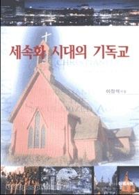 세속화 시대의 기독교