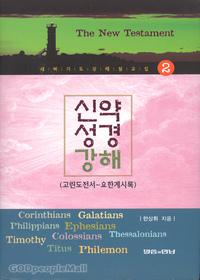 신약성경강해(고린도전서~요한계시록) - 새벽기도강해설교집 2