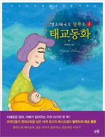 업그레이드 탈무드 태교동화 2