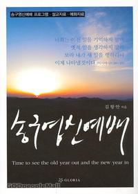 송구영신예배 프로그램 · 설교자료 · 예화자료 - 송구영신예배
