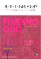 왜 나는 하나님을 믿는가? - 의사이자 미국 ABC 방송 저널리스트인 티모시 존슨의 탁월한 변증